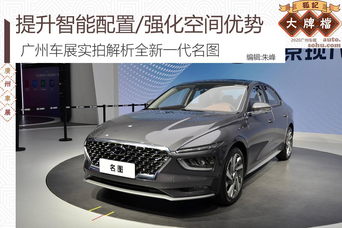 原创升级智能配置/强化空间优势广州车展实拍分析新一代著名地图