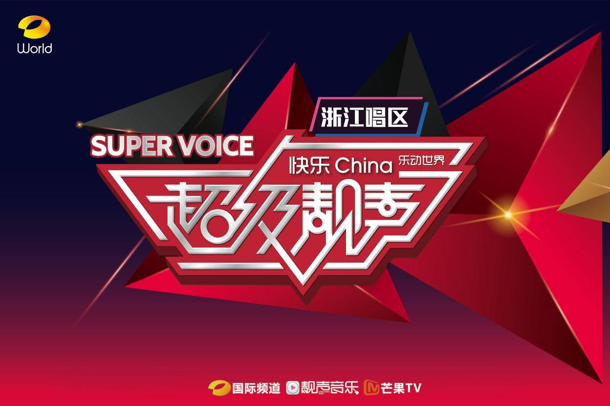 超级靓声2020浙江唱区红豆角总冠名
