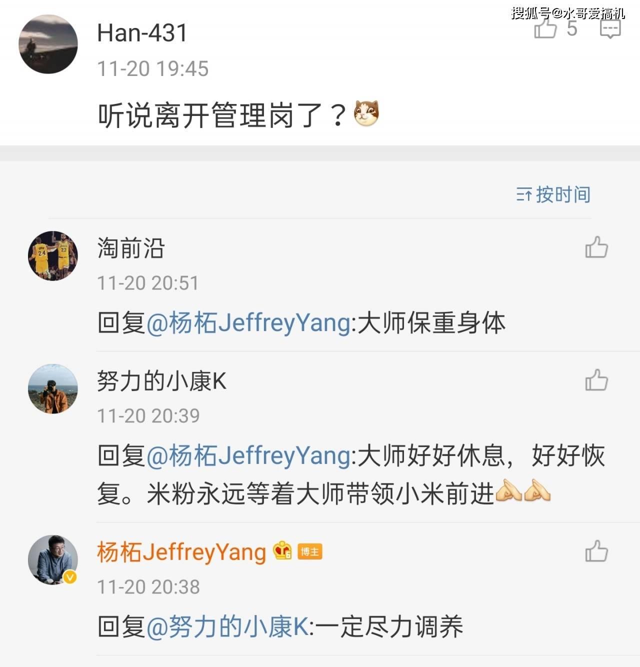 原创             杨柘卸任小米CMO,他的履历有点秀?