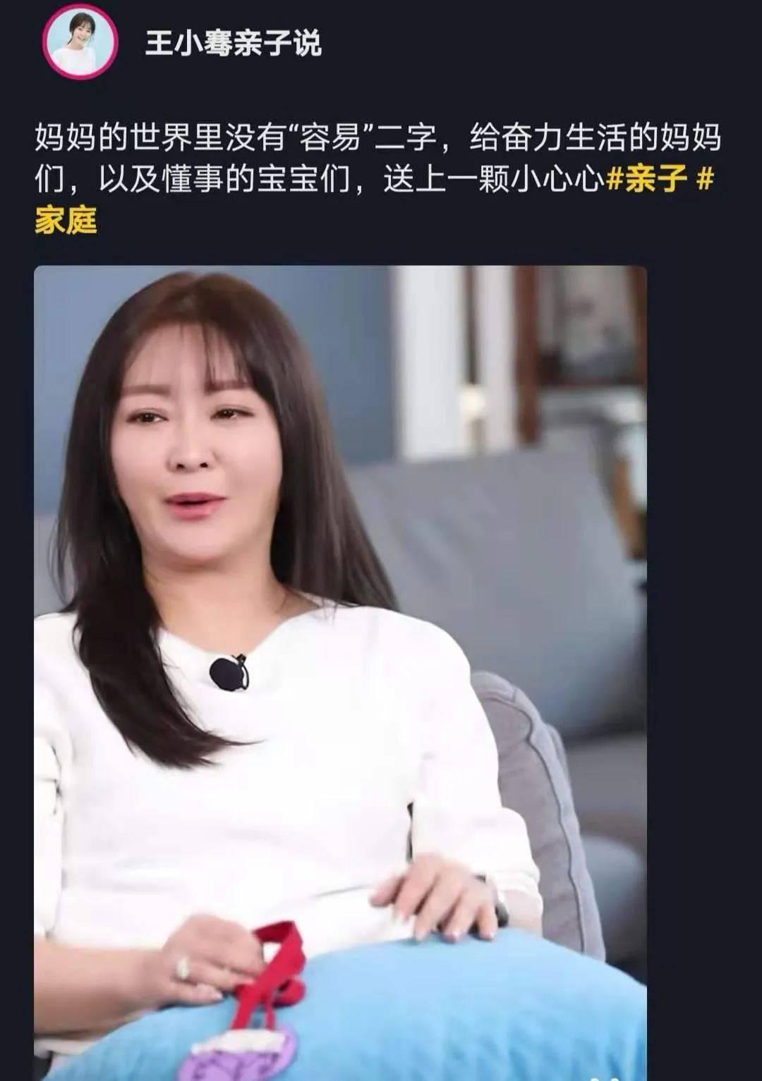 """前""""央视名嘴""""王小骞落泪谈女儿:家庭事业取舍两难,网友感叹:母爱伟大!"""