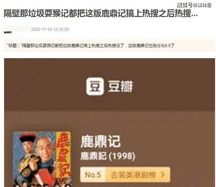 张一山是一切韦小宝版本中最佳的,《鹿鼎记》导演首度回应争议(图12)