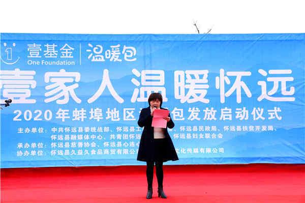 传递人间大爱 见证真情善举 --记2020年壹基金温暖包蚌埠地区发放启动仪式