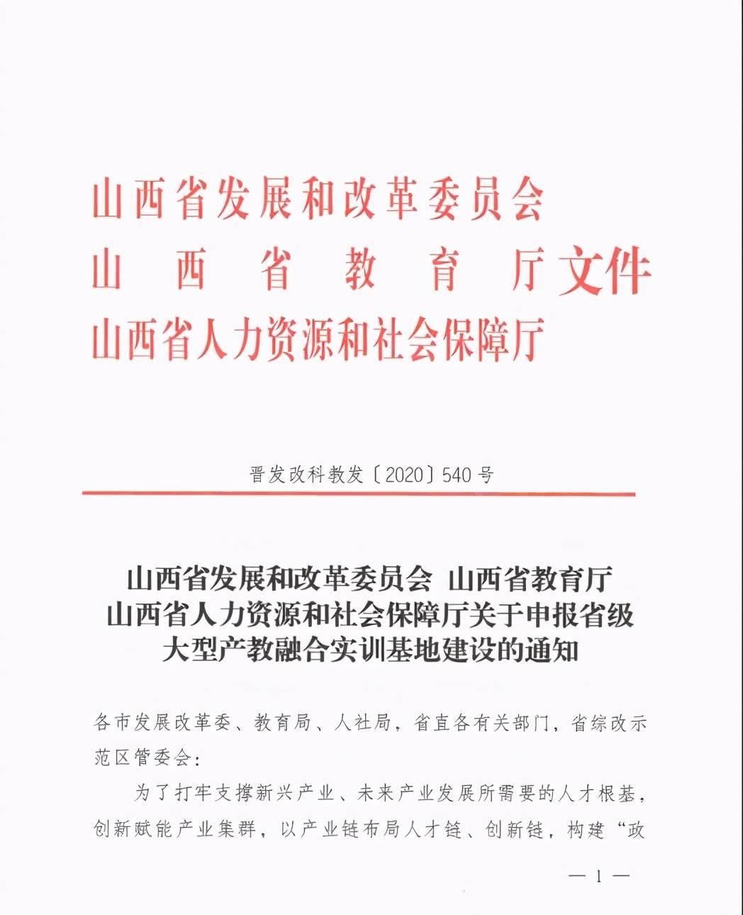 山西:关于申报省级大型产教融合实训基地建设的通知