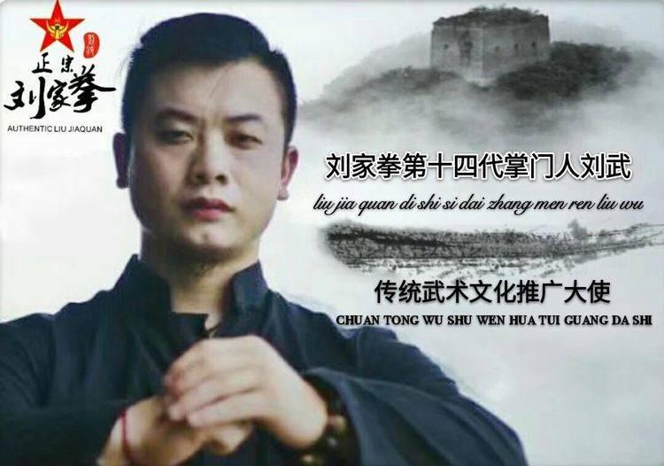 人物志:刘家拳刘武