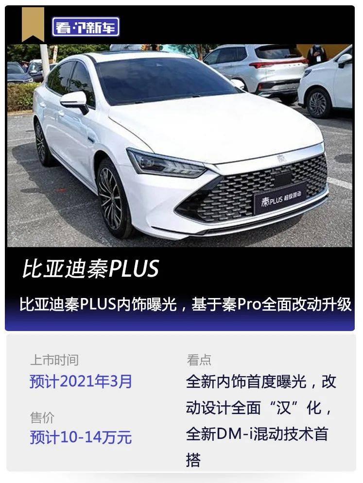原来看新车,比亚迪秦PLUS内饰曝光,基于秦Pro全面改动升级