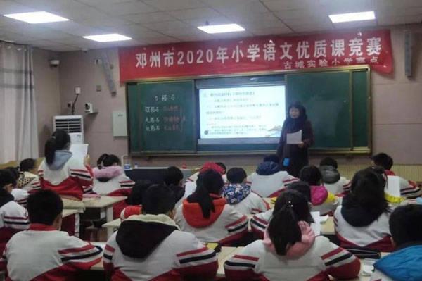 邓州市2020小学语文优质课比赛在古城实验小学火热进行中