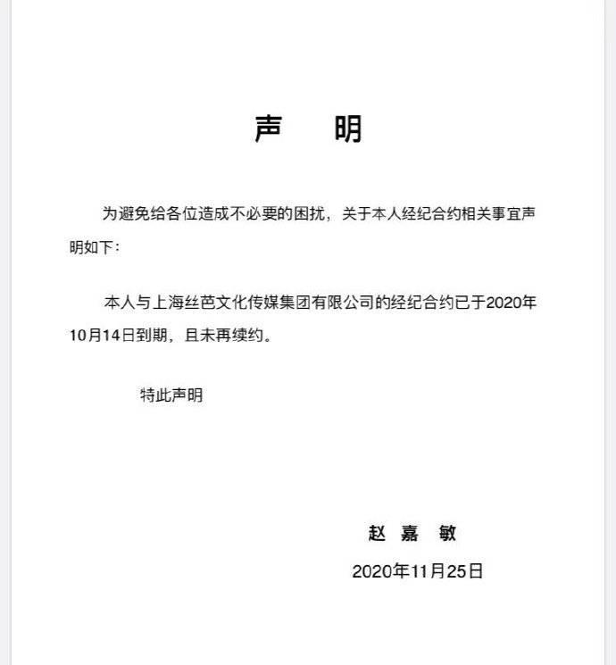 赵嘉敏宣称与丝芭文化合约10月14日到期 且未续约