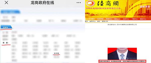 深圳龙岗富商彭武豪被限制消费