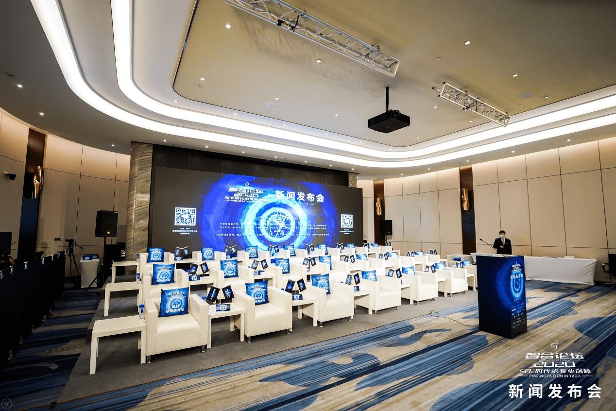 """智合论坛2020""""乌卡时代的专业创新""""新闻发布会在沪举办"""