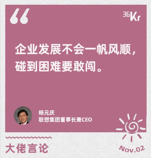 【大佬言论 | 联想杨元庆:企业发展不会一帆风顺,碰到困难要敢闯】