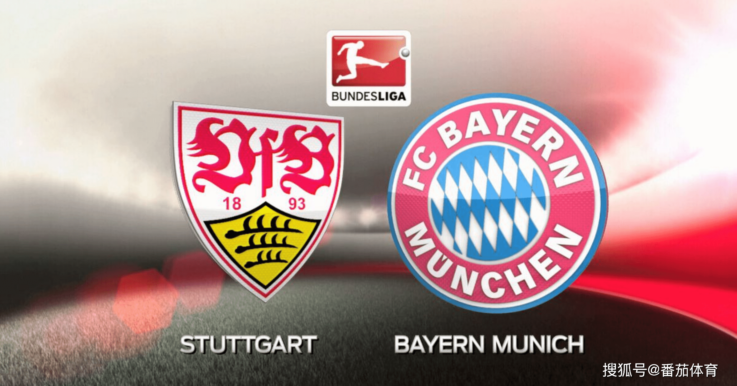 「德甲」斯图加特vs拜仁慕尼黑轻取3分坚持榜首