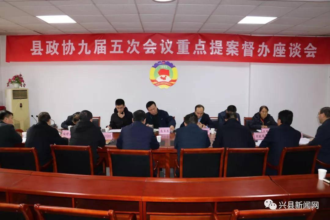 兴县政协召开九届五次会议重点提案督办座谈会