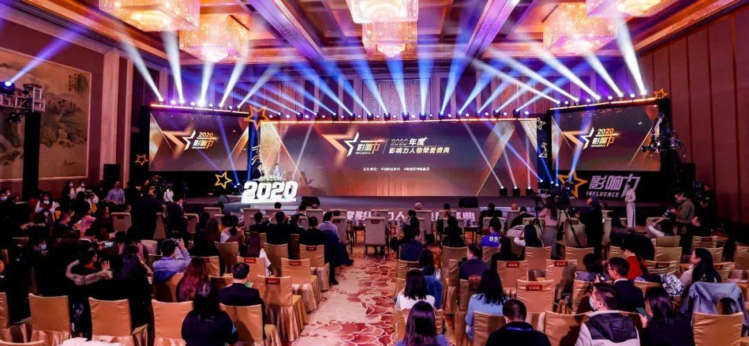 原创 杨长风、管虎、李佳琦、朱一龙......2020年度影响力人物来了!