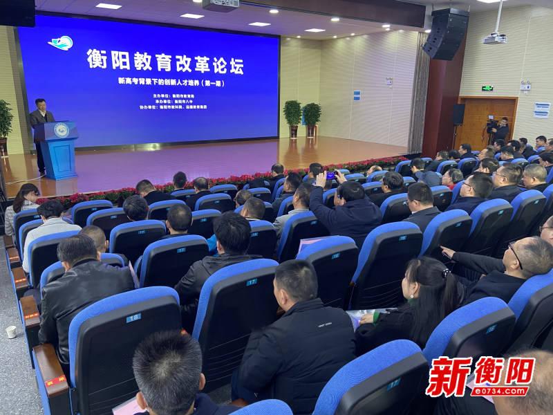 衡阳首届教育改革论坛举行专家支招推动衡阳教育强市建设