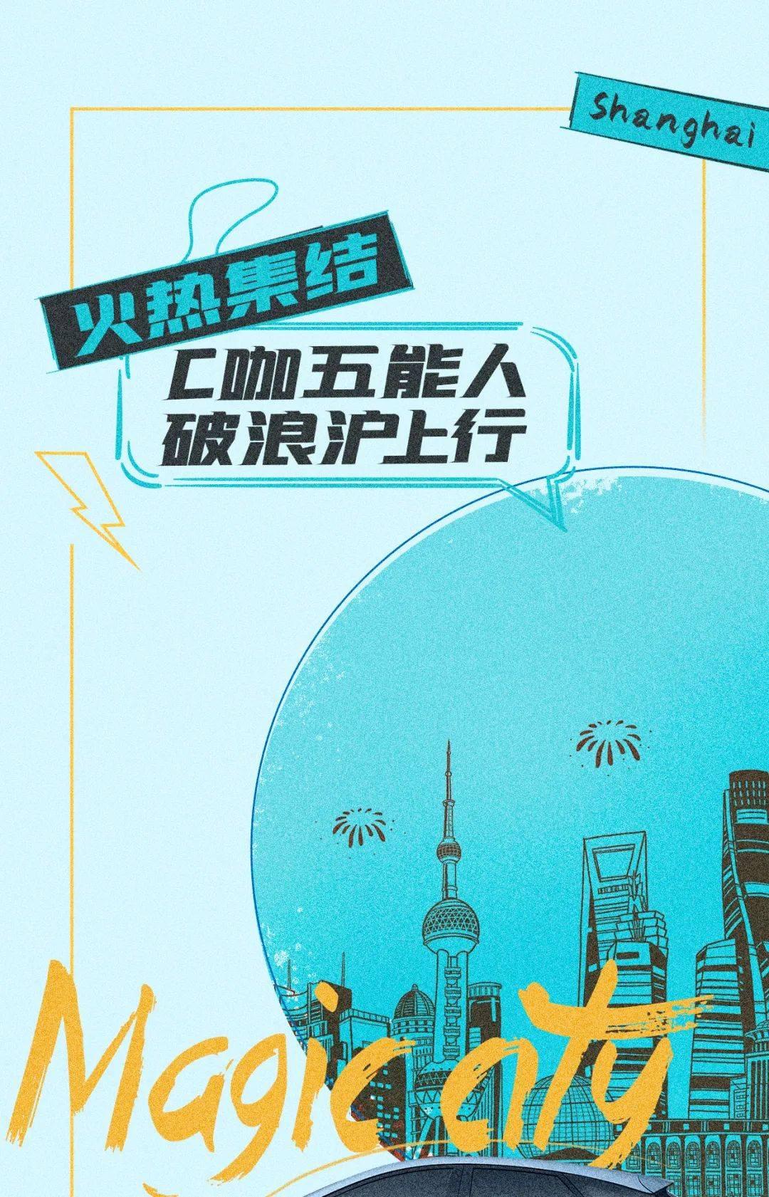 听说ta们在上海出道了。
