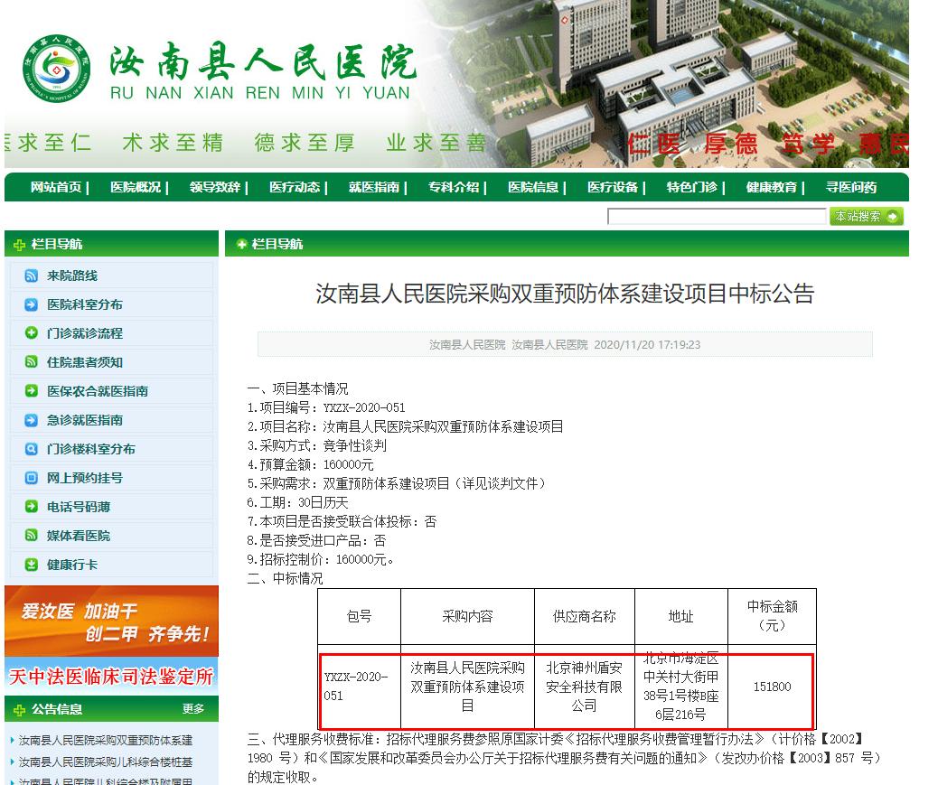 北京神州盾安成功中标:汝南县人民医院采购双重预防体系建设项目!