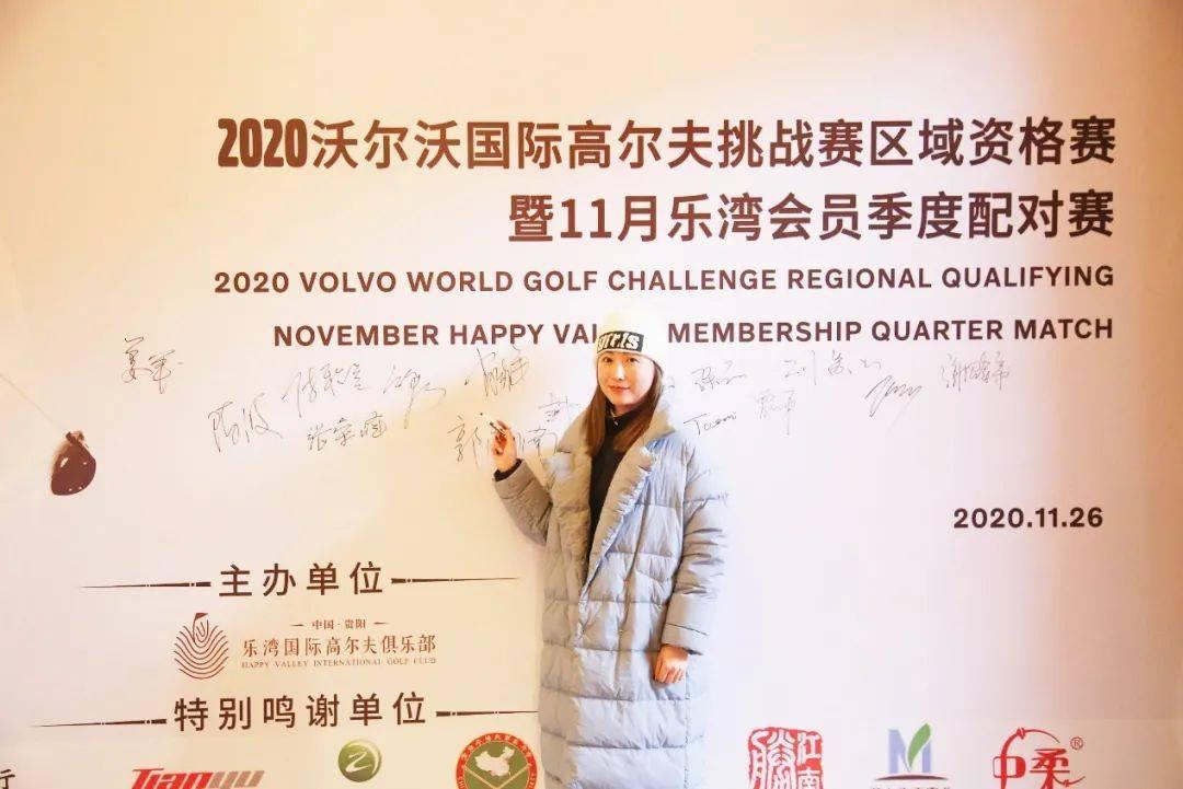 2020沃尔沃世界高尔夫挑战赛区域资格赛11月完赛7场