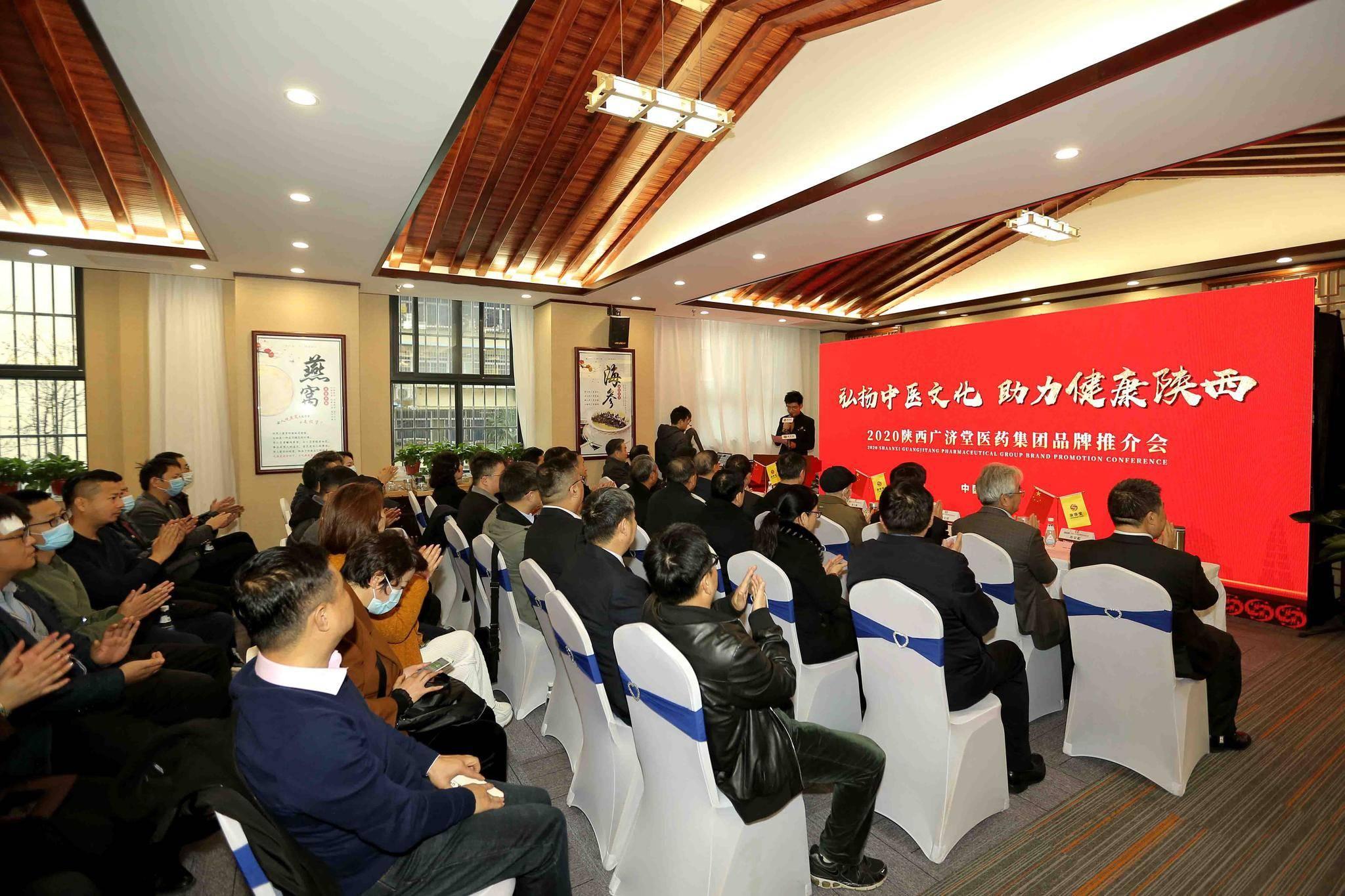 首届陕西广济堂全民中医养生节正式举行