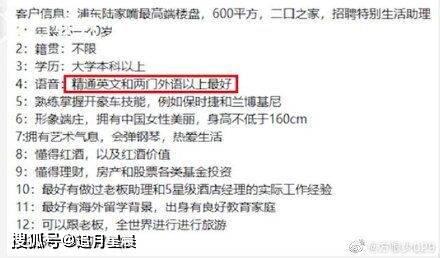 上海业主招女性生活助理年薪百万 招聘要求到底有多高呢?