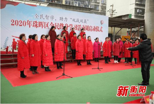 珠晖区全民终身学习活动周启动 开展线上线下教育培训