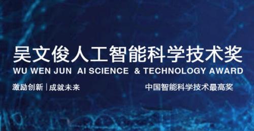 """出门问问获人工智能领域最高荣誉""""吴文俊人工"""