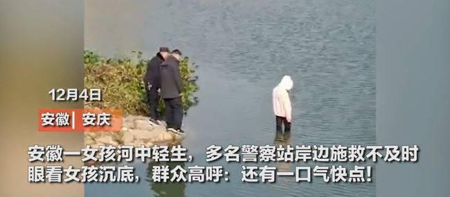 警察目视女孩溺亡 施救者发声