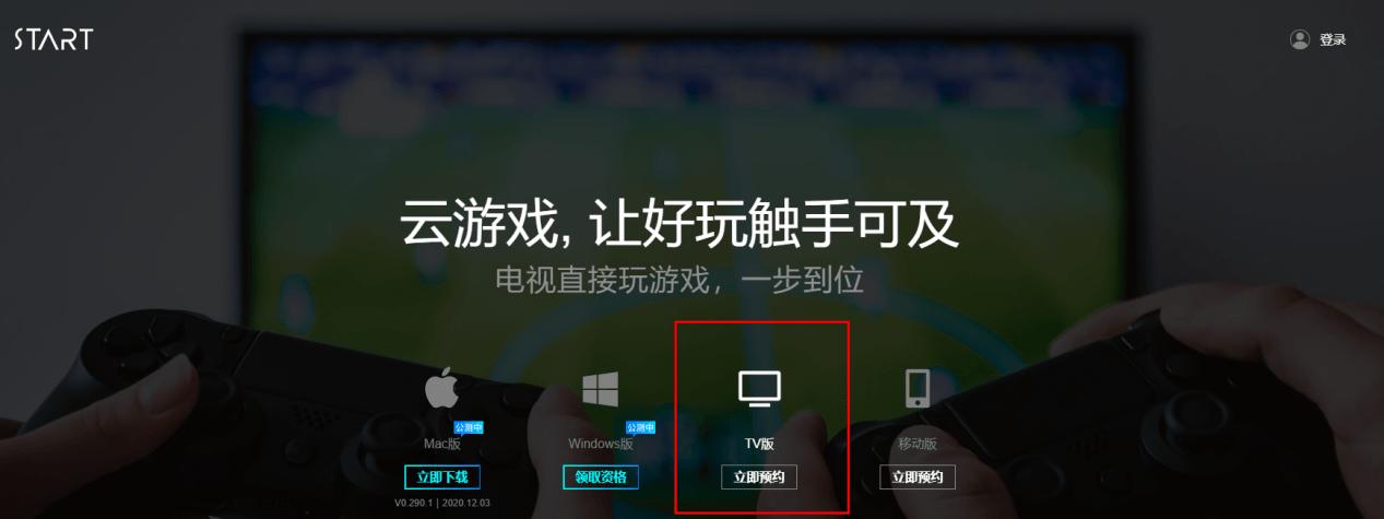 开启全新游戏流通体验!12月12日腾讯START云游戏TV版惊喜上线:OD体育官网