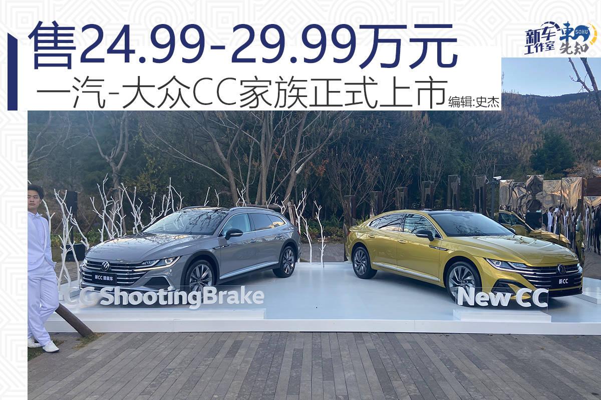 销售2499-2999万元一汽-大众CC家族正式上市