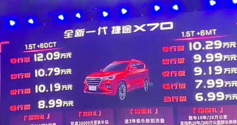原创开始,起价6.99万,新奇瑞捷途X70正式上市,涨幅不增