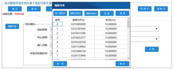 多台仪器程控系统列表扫描页面