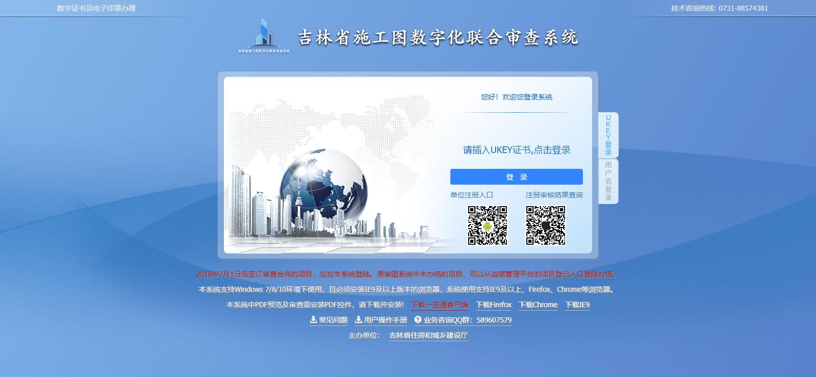 吉林省施工图数字化联合审查系统(吉林消防验收系统)