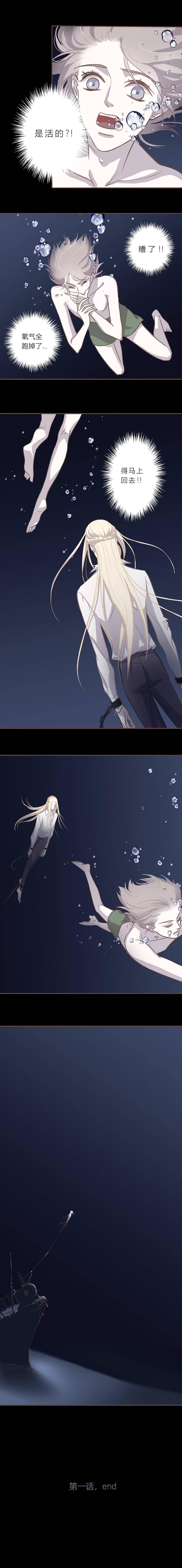 原创             好家伙!痛失所爱来到海边散心的他,竟在深深海底邂逅了自己的真爱?!