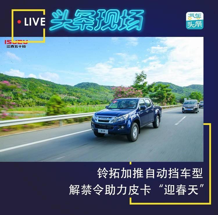 """灵拓推自动变速车型,解禁帮助皮卡车""""迎春"""""""