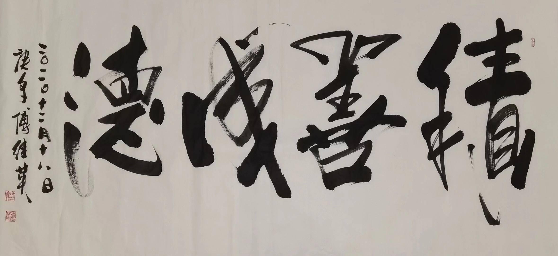 傅继英教授傅体书法:积善成德69*137(8平方尺)