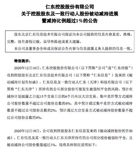 """这次""""庄股""""反击后,突然宣布被迫平仓!下周解禁市值近700亿元"""
