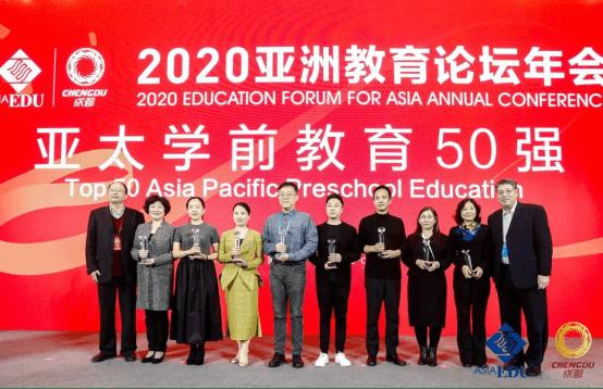 """喜报!诺博教育荣膺""""2020亚太学前教育影响力50强"""""""