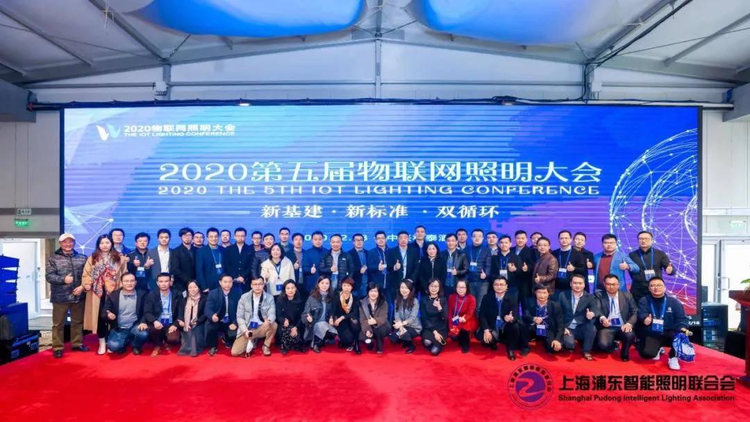 """""""第五届物联网照明大会""""在上海浦东中兴和泰酒店盛大举行"""