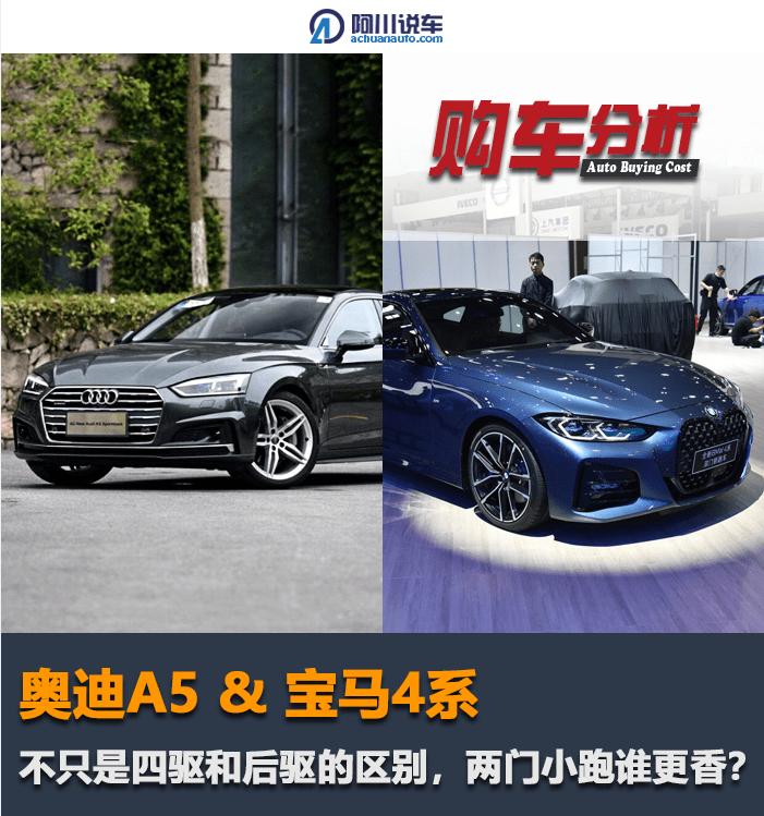 奥迪A5和宝马4系不仅是后驱和四驱的区别,50万元谁更好?