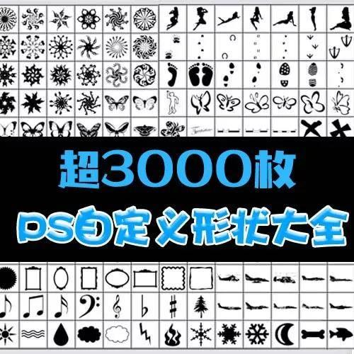 3000款顶级PS自定义形状工具大全,一键导入预设,超级全!