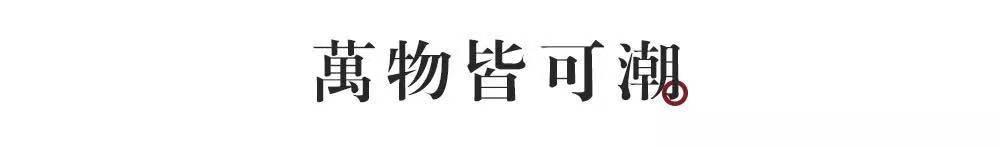 藤爱一生女生福利丨彩妆课国潮专题——国潮正当道