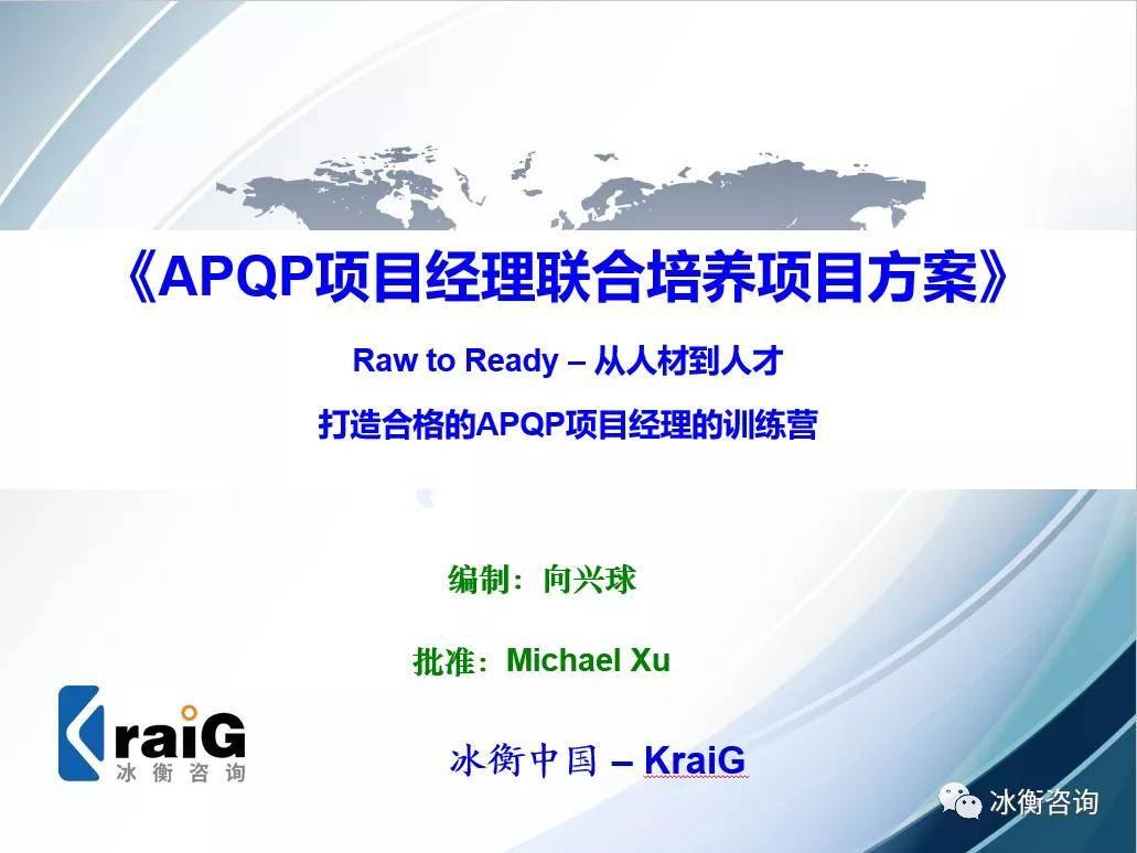 原【方案】|兵恒咨询联合培训项目计划给老师-APQP项目经理(PPT分享)