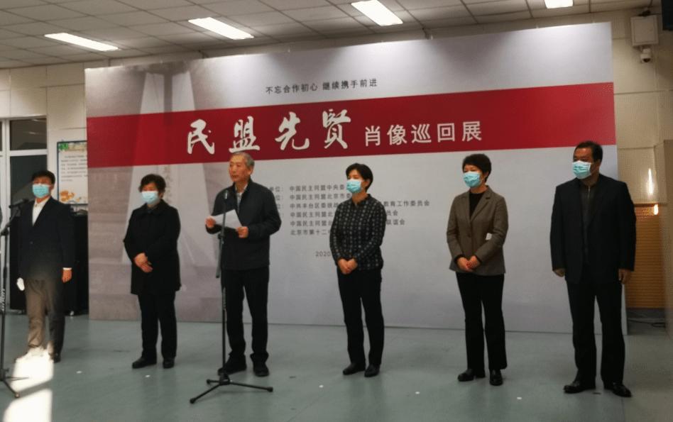 """""""民盟先贤肖像巡回展""""首次走进北京丰台"""
