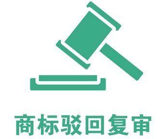 华为鸿蒙商标被驳回复审 商标驳回复审有哪些注意事项呢?