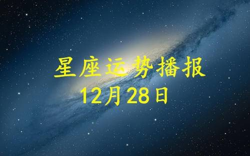 月 星座 日 12 28
