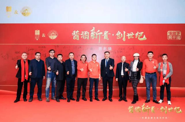 酱酒新贵创世纪——半藏品牌全球大会在深圳召开
