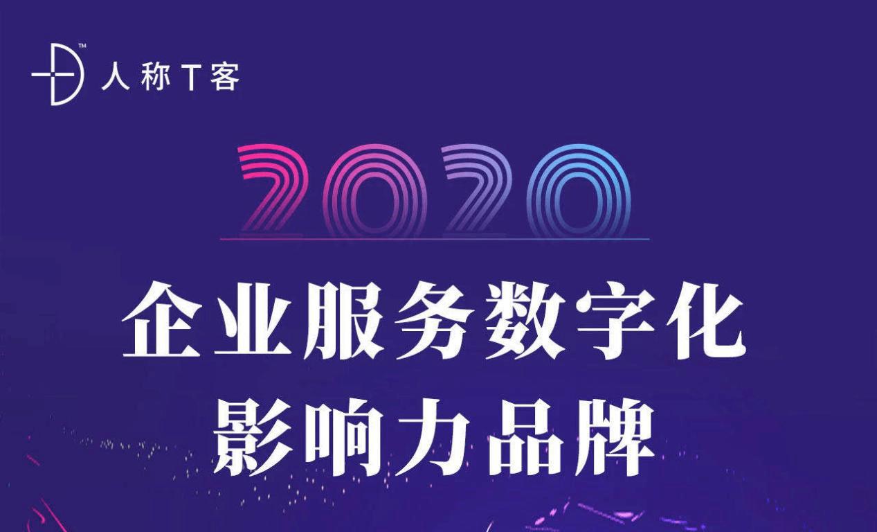 """推动人资服务RPA发展 金柚网荣膺""""企服数字化RPA影响力榜单"""""""