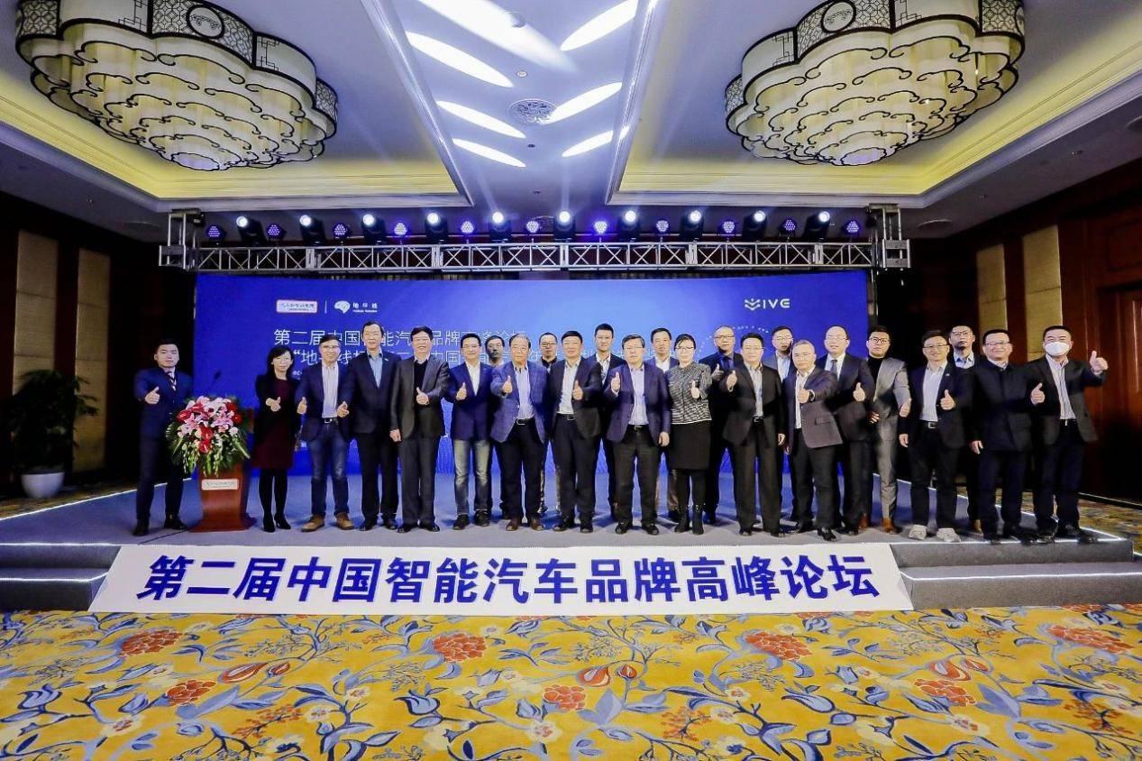 第二届中国智能汽车品牌峰会论坛在北京举行