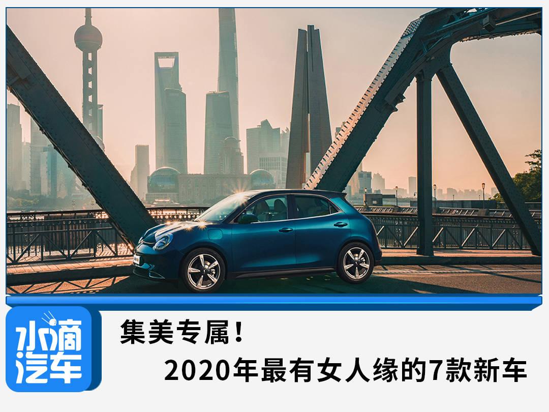 原集美独家!2020年最受欢迎的7款新车
