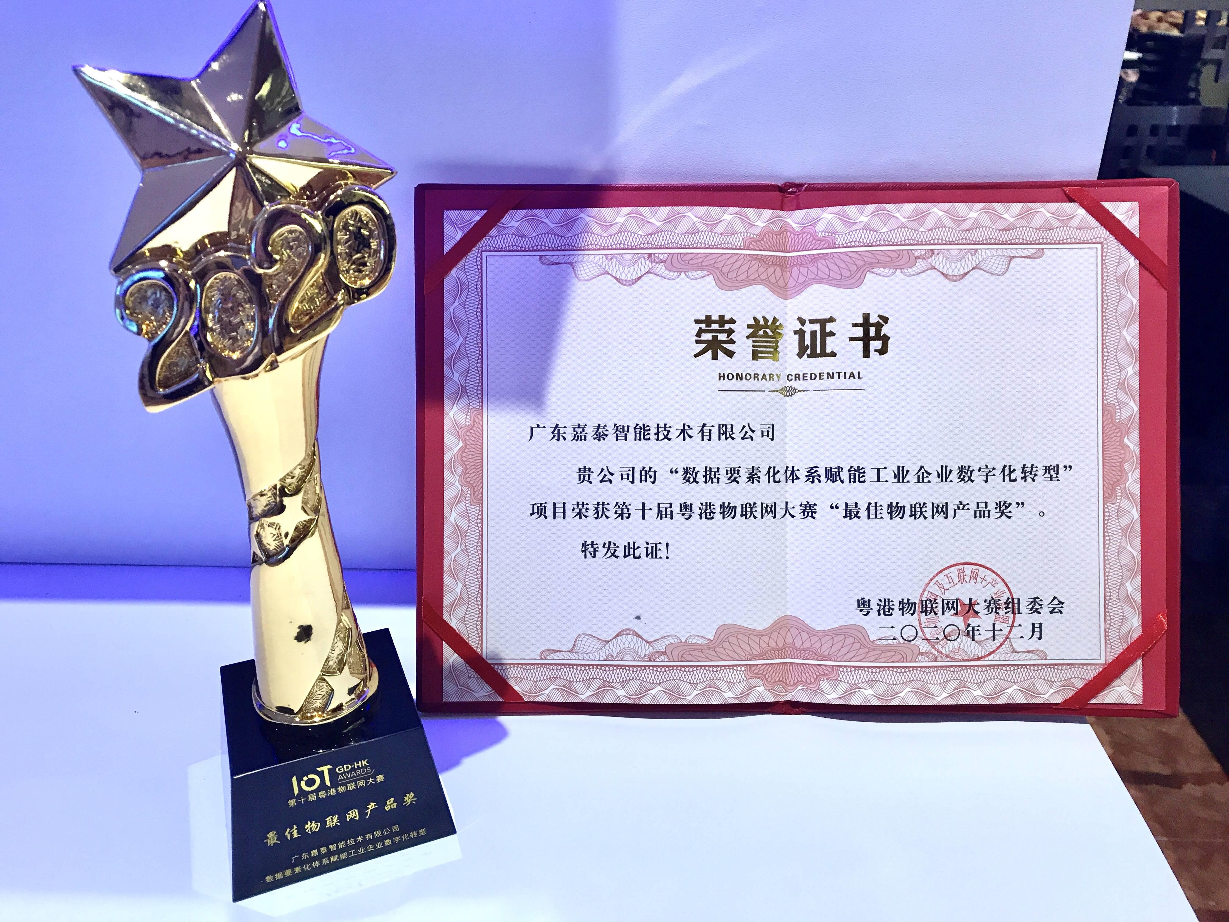 嘉泰智能荣获粤港最佳物联网产品奖
