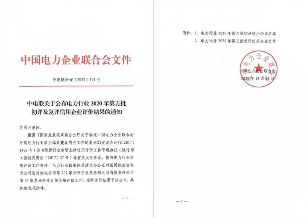 兴港电力获电力行业AAA信用等级证书